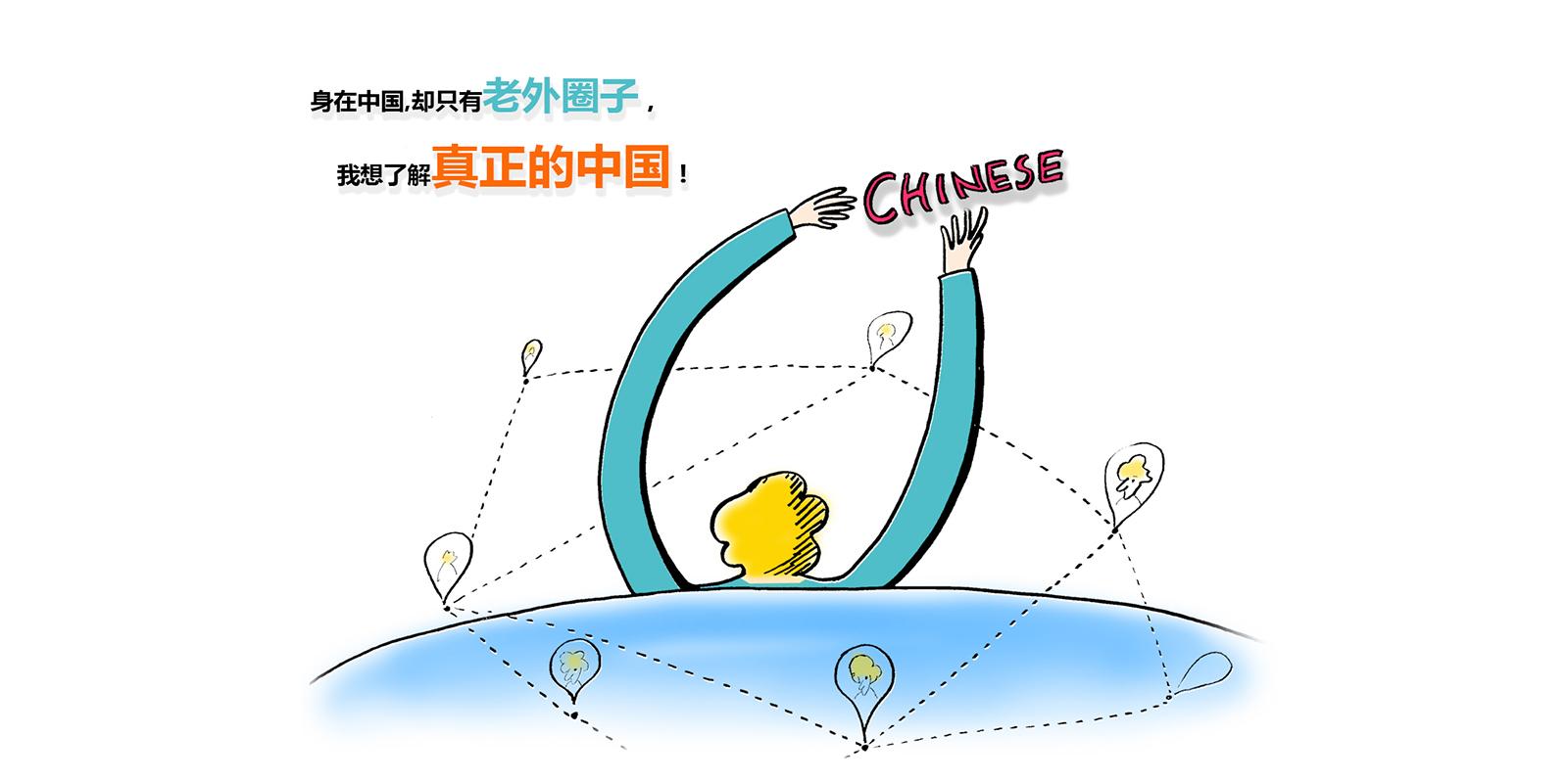 身在中国,却只有老外圈子,我想了解真正的中国!-小游瓶的画廊