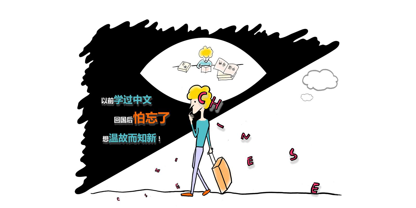 想学中文,没机会来中国,网络课又太贵,怎么学到正宗的中文呢?-小游瓶的画廊