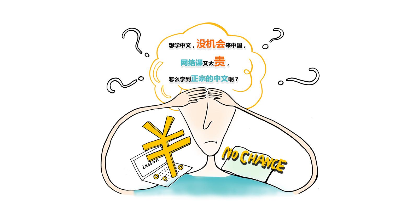 以前学过中文,回国后怕忘了,想温故而知新!-小游瓶的画廊