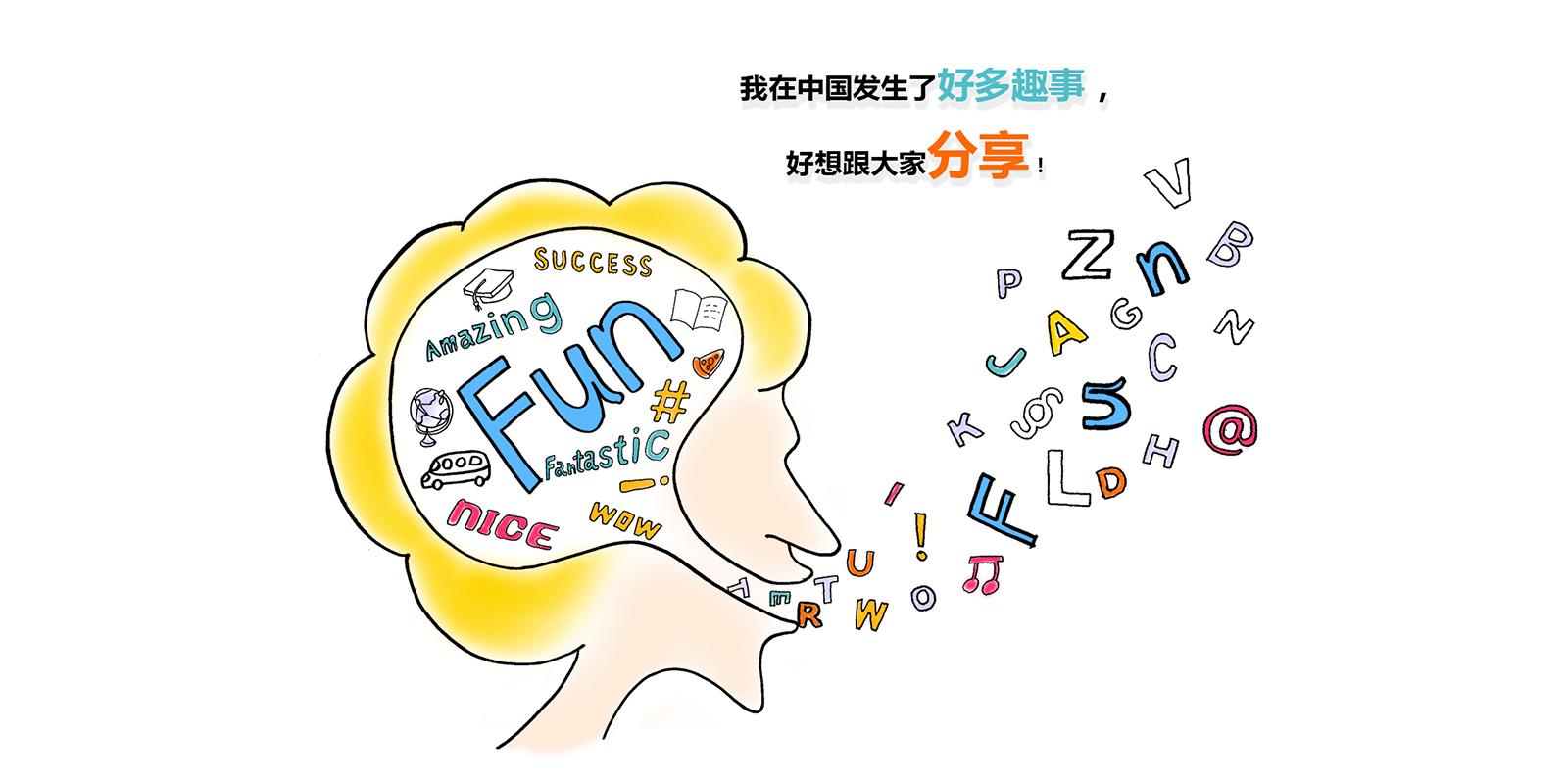我在中国发生了好多趣事,好想跟大家分享!-小游瓶的画廊