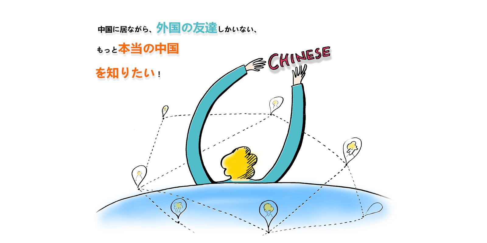 中国に居ながら、外国の友達しかいない、もっと本当の中国を知りたい!-小游瓶的画廊