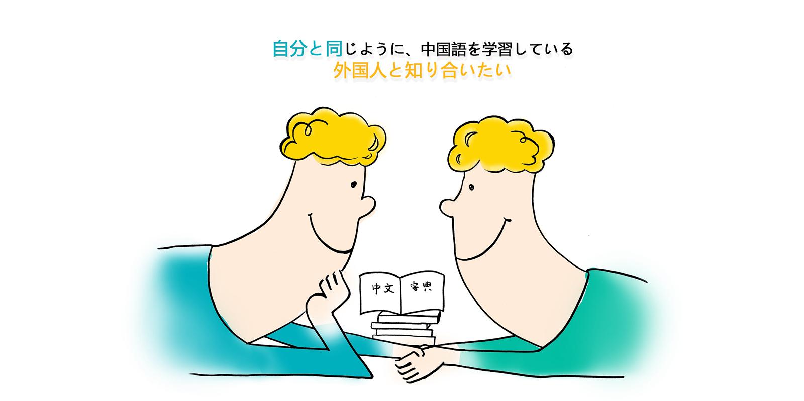 自分と同じように、中国語を学習している外国人と知り合いたい!-小游瓶的画廊